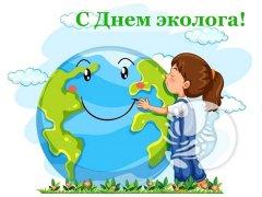 «День эколога» - викторина, посвященная 25-летию заповедника «Присурский» и Всемирному дню окружающей среды (5 июня)