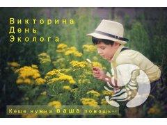 День эколога в заповеднике «Присурский»: Иннокентий Экознайкин просит помочь…