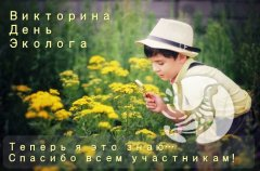 Заповедник «Присурский» подвел итоги викторины «День эколога»